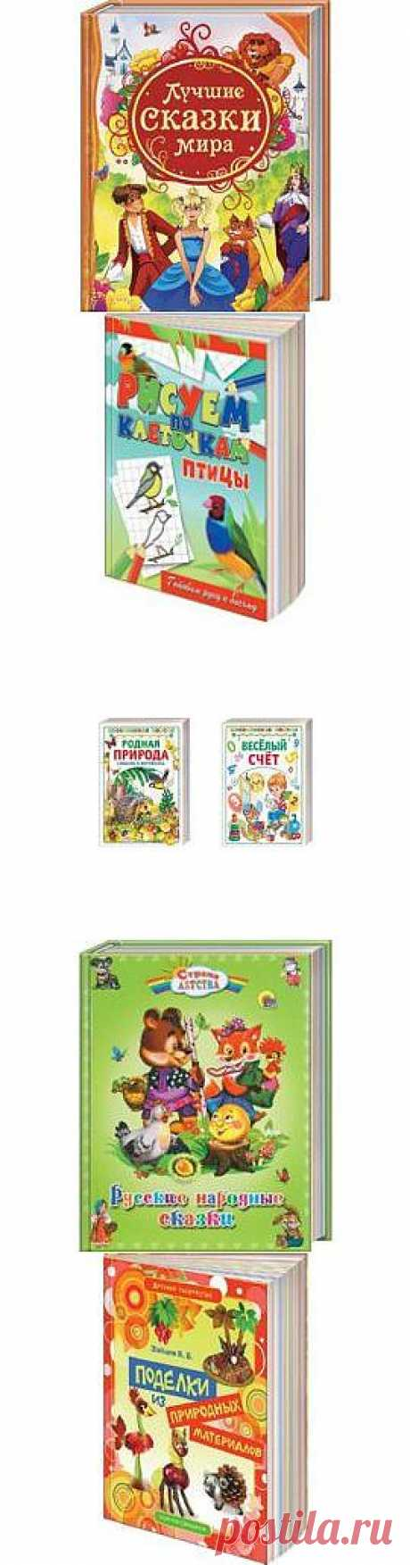 Серия книг Мир детства – купить по низкой цене книги из серии Мир детства в интернет-магазине Мой мир, с доставкой по Москве и РФ