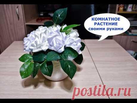 Комнатное растение своими руками. Куст из Роз. Топиарий из Роз. Композиция из искусственных роз