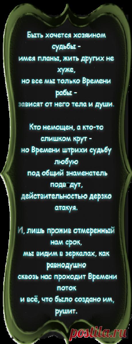 "Pleykast \""Time potok2... Do not trust mirrors, friends!\"""