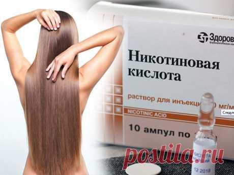 Никотиновая кислота для роста волос: как правильно использовать | Домашняя косметика
