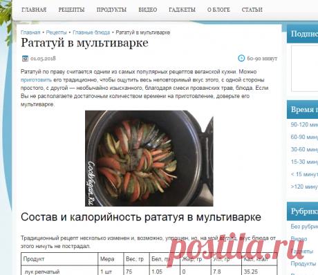 Рецепт рататуя в мультиварке | CookVegan - вегетарианские и постные рецепты. Все о вегетарианском питании
