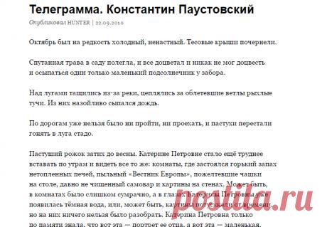 Телеграмма. Константин Паустовский