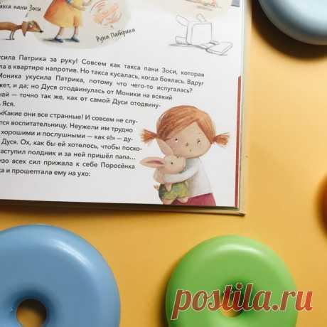 «Дуся и поросенок Бобик»: книга, которая поможет полюбить детский сад