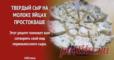 Твердый сыр на молоке яйцах простокваше рецепт с фото пошагово Как приготовить твердый сыр на молоке яйцах простокваше: поиск по ингредиентам, советы, отзывы, пошаговые фото, подсчет калорий, изменение порций, похожие рецепты