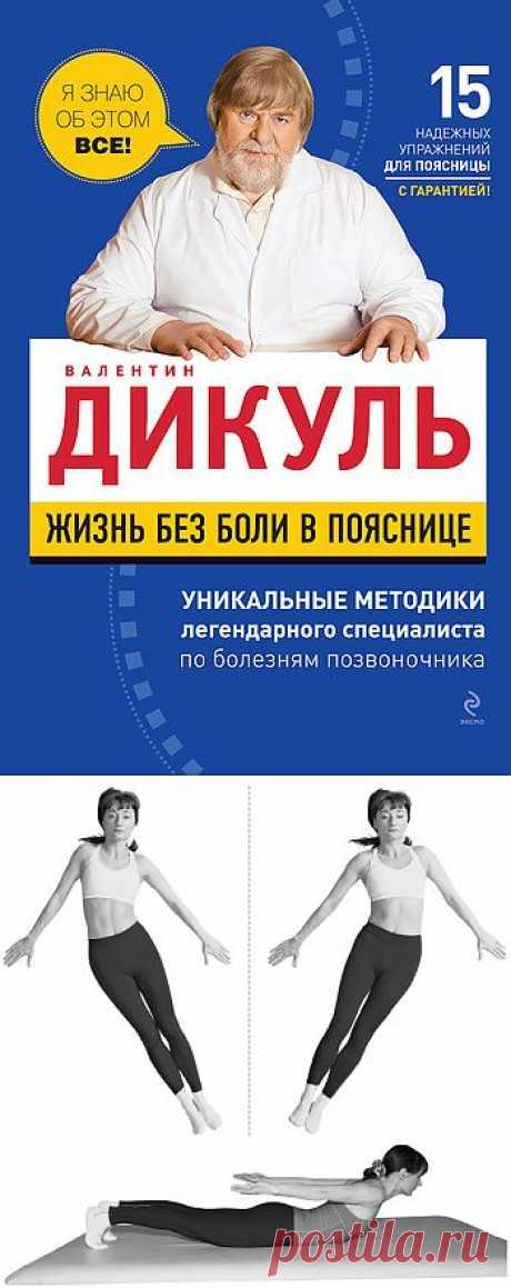 Книга: Жизнь без боли в пояснице