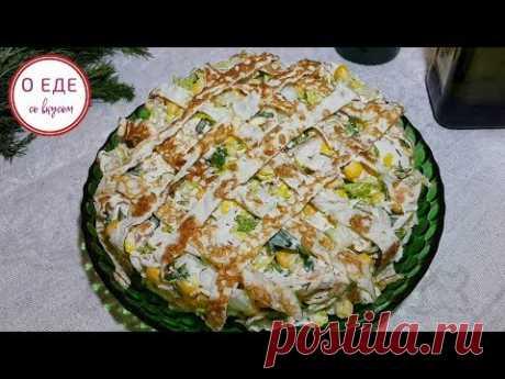 Интересный салат с  блинами! - YouTube