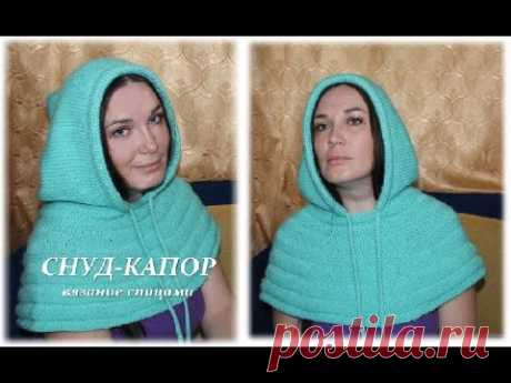СНУД-КАПОР - вязание спицами