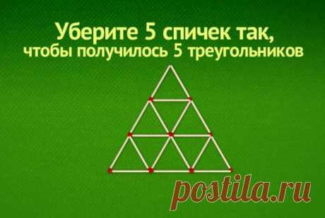 Уберите 5 спичек, чтобы получилось 5 треугольников - логическая задача
