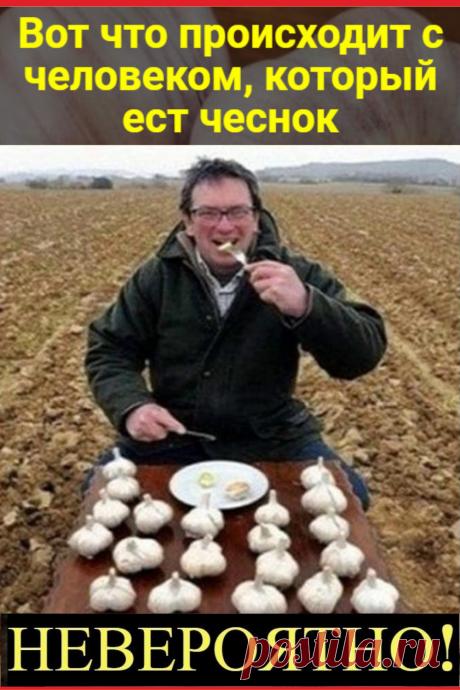 Вот что происходит с человеком, который ест чеснок