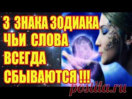 3 ЗНАКА ЗОДИАКА, ЧЬИ СЛОВА ВСЕГДА СБЫВАЮТСЯ!!!