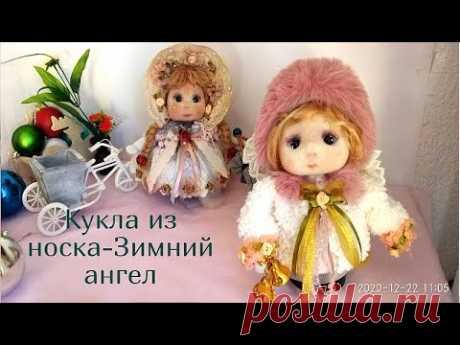 508. Кукла из носка - Зимний ангел. Как сделать куклу из носка. Новогодние игрушки. Muñeca soft