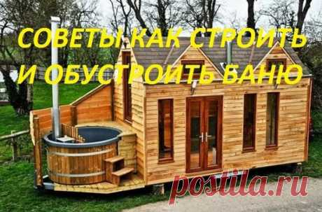 """We invite all in our group - """"Поделки for giving and дома"""" Here you will find councils for construction of the house and giving, arrangement of a playground, councils for construction of hotbeds and beds, gardening of your dachas and country houses. Sell in """"Товарах"""" groups also advertize your goods and services."""