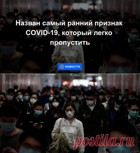 Назван самый ранний признак COVID-19, который легко пропустить -ОБОНЯНИЕ И ВКУС- Новости Mail.ru