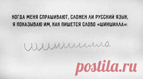 Филологические анекдоты Такое возможно только в русском языке!