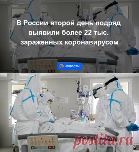 15.11.20-В России второй день подряд выявили более 22 тыс. зараженных коронавирусом - Новости Mail.ru