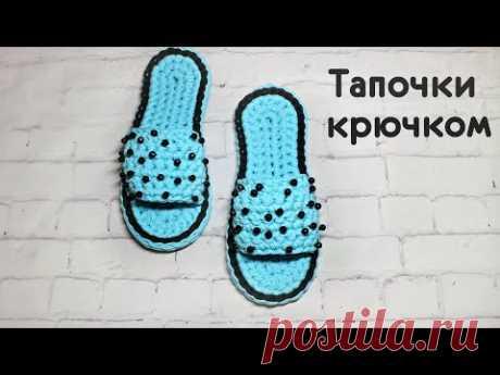 Тапочки крючком Трикотажная пряжа (часть 2)/ Crochet slippers
