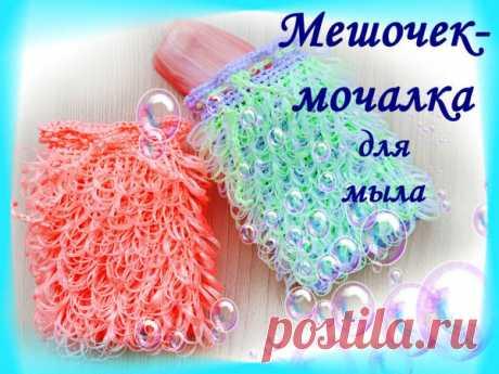 Как связать многофункциональный мешочек-мочалку для мыла крючком
