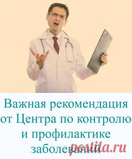 Важная рекомендация от Центра по контролю и профилактике заболеваний