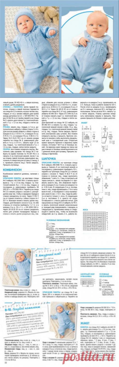 Модели вязания со схемами и описаниями: Комбинезон+шапочка для самых маленьких