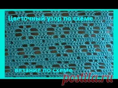 Цветочный УЗОР по схеме , Вязание КРЮЧКОМ ( узор № 318)