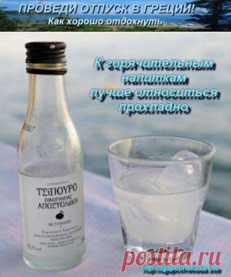 Греческое лекарство от всего | Проведи отпуск в Греции! Как хорошо отдохнуть