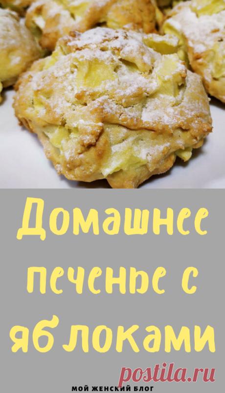 Домашнее печенье с яблоками - Мой женский блог
