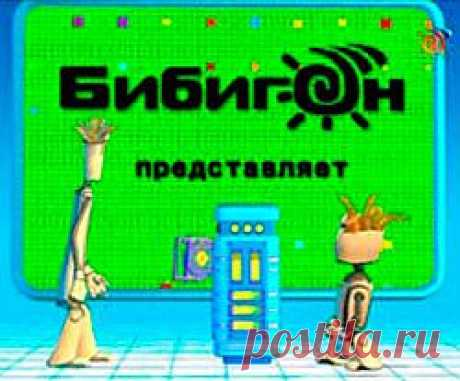 Почемучка (Бибигон), мультсериал 1-15 серий | Мульти-Мультик