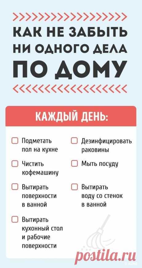 Напоминалка для важных домашних дел / Домоседы