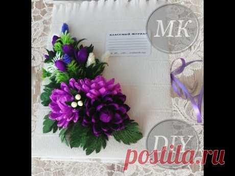 DIY - papеr flowers / Классный журнал в подарок учителю к 1 сентября - YouTube