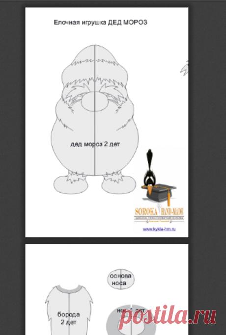 Выкройка мини деда мороза.pdf