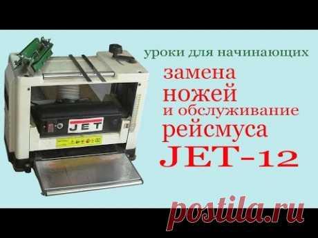 Замена ножей и обслуживание рейсмуса JET -12.