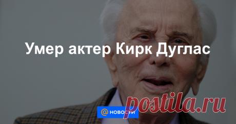 Умер актер Кирк Дуглас Звезда Голливуда Кирк Дуглас умер в возрасте 103 лет, сообщил журнал People со ссылкой на его сына, известного актера Майкла Дугласа.
