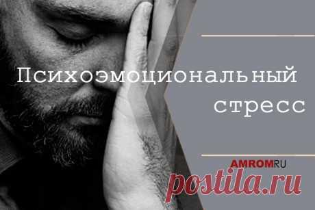 Психоэмоциональный стресс. Проблема психоэмоционального стресса нуждается в определении весомости ситуативного положения для субъекта, личностных особенностей, интеллектуальных процессов и предусматривает изучение его на уровне функционирования эмоциональной сферы. Разграничение стресса на психоэмоциональный и физиологический является достаточно упрощенным и не позволяет подойти до вскрытия целостности механизмов, лежащих в основе явления психической напряженности.