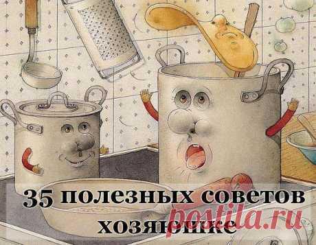 Советы хозяюшке. Очень полезные мелочи....актуальные и всегда нужные!  Ржавчина с плиты исчезнет, если протереть её поверхность горячим растительным маслом.