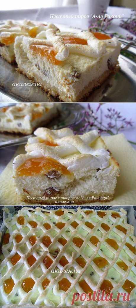 Песочный пирог «А-ля Ракоци» : Выпечка сладкая