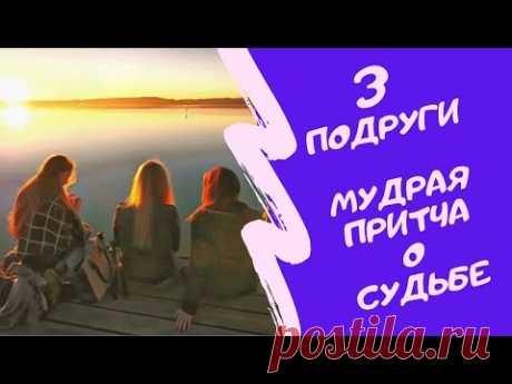 3 подруги (мудрая притча о судьбе)
