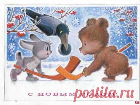 Тепло удивительных посланий из прошлого: 28 новогодних ретро-открыток - Ярмарка Мастеров - ручная работа, handmade