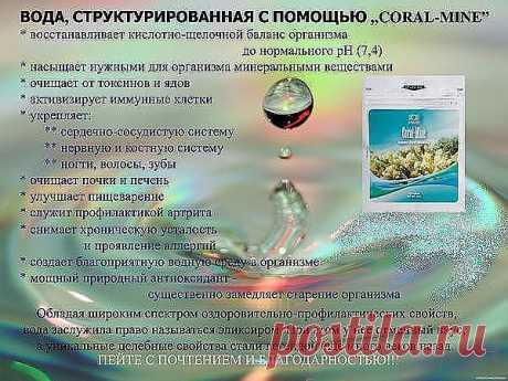 Вода, структурированная с помощью кораллов