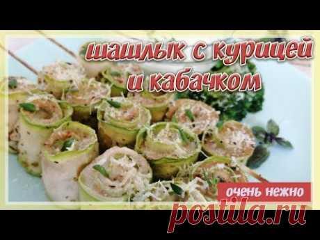 НОВЫЙ Рецепт из КАБАЧКОВ | УСТОЯТЬ НЕВОЗМОЖНО | Кабачки в духовке с курицей - YouTube