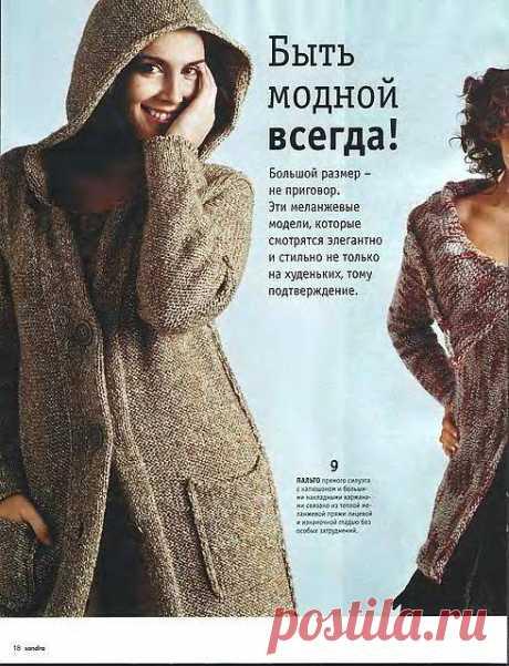 Пальто с капюшоном.(Большой размер).