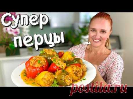 ФАРШИРОВАННЫЕ ПЕРЦЫ в томатном соусе Домашний рецепт Люда Изи Кук блюда из мяса Stuffed peppers
