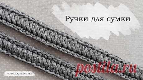 Ручки для сумки. Вязаный ремешок из шнура. В видео использую шнур CARAMEL, ссылка на магазин :https://bit.ly/31AUKIBПромокод на скидку:s19674 ~~~~~~~~~~~~~~~~~~~~~~Поделитесь своей работой в инстаграм...