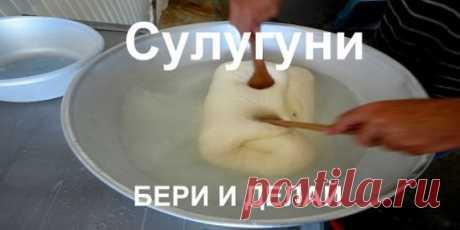 Сулугуни домашнего приготовления ! Самый вкусный сыр, теперь готовлю его сама Ингредиенты: 1 л. молока200 мл. сметаны 3 яйца 1 ст. л. соли Приготовление: Молоко закипятить и добавить соль. Сметану смешать с яйцами. Выливаем сметанную смесь в молоко и аккуратно не спеша перемешиваем. Кипятим в течение 3-4 минут. Выливаем на сито и ставим гнет. Приятного аппетита!