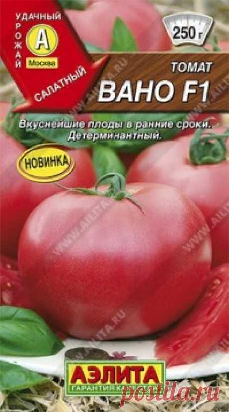 """Семена. Томат """"Вано F1"""", раннеспелый, плоскоокруглый, розовый (10 штук) Всхожесть: 93%. Период от всходов до созревания 100-105 дней. Растение среднеоблиственное, типа детерминанта, высотой 110-130 см. Первая кисть закладывается над 5-6 листом, последующая через 1-2 листа. Кисть простая с 5-6 плодами массой 250-300 г. Окраска зрелого плода интенсивно..."""