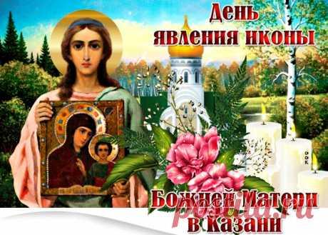 Картинки с Явлением Иконы Казанской Божьей Матери | ТОП Картинки
