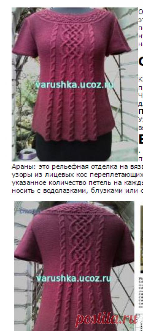 Схема женского пуловера с аранами до 60 размера - Схемы вязания - Крючок и спицы