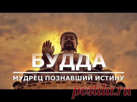 БУДДА - МУДРЕЦ ПОЗНАВШИЙ ИСТИНУ - YouTube