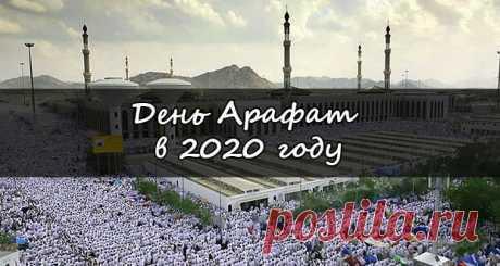 День Арафат в 2020 году: какого числа, дата праздника