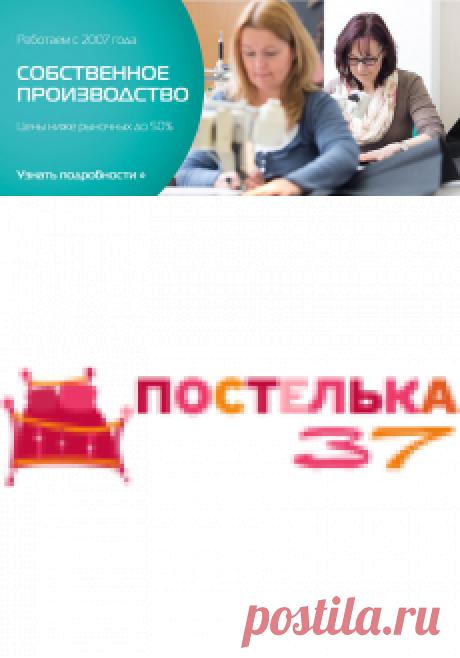 Гарантия лучшей цены на постельное белье из Иваново