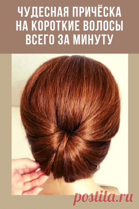 Если вы любите стильные и элегантные причёски, на создание которых не нужно тратить больше пары минут, оцените идею ниже. Такую чудесную причёску на короткие волосы очень просто сделать себе всего за одну минуту!